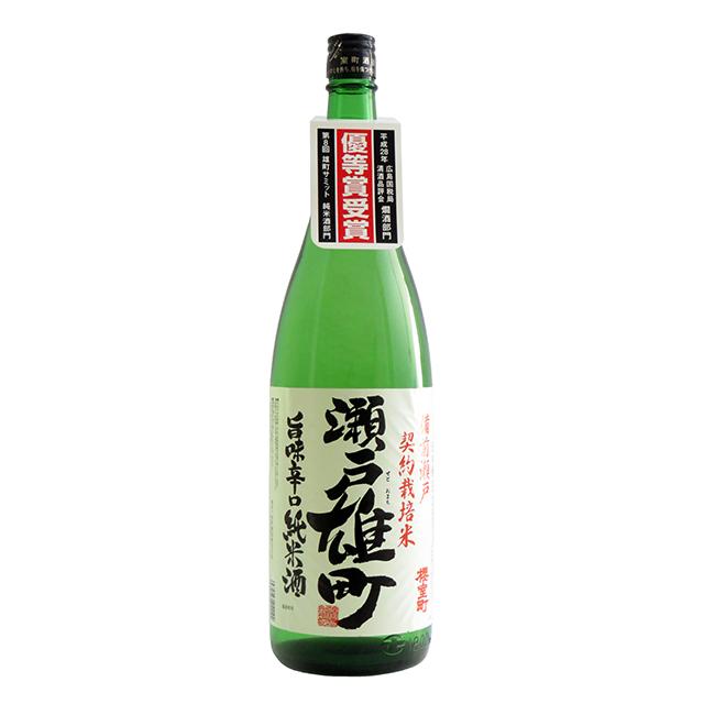 瀬戸契約栽培米  純米酒 瀬戸雄町