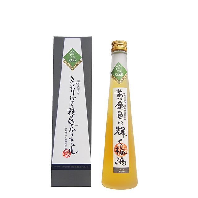 vol. 1 黄金色に輝く梅酒