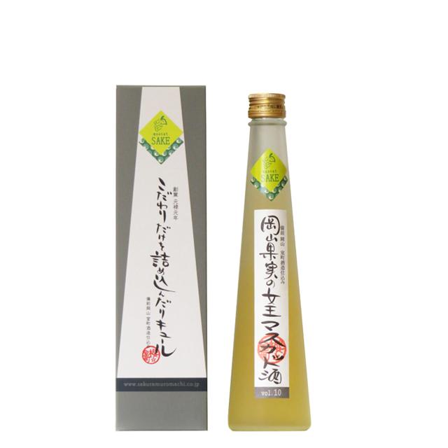 vol. 10 岡山果実の女王マスカット酒
