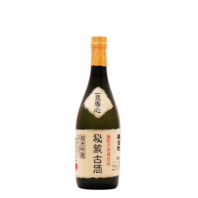 純米吟醸 秘蔵古酒