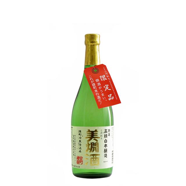 本醸造 美燗酒