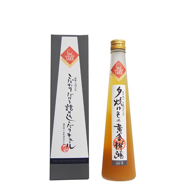 vol. 8 夕焼け色の黄金桃酒