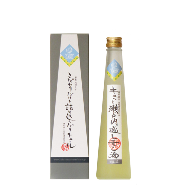 vol. 11 キュッと瀬戸内塩レモン酒